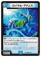 デュエルマスターズ 青(DMEX12) ロイヤル・アドニス(C)(88/110)