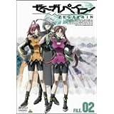 ゼーガペイン FILE.02 [DVD]