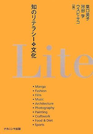 知のリテラシー 文化 - 葉口 英子, 河田 学, ウスビ サコ