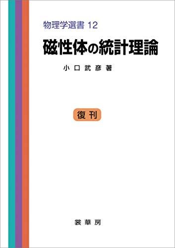 磁性体の統計理論 物理学選書 12