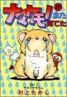 ナマケモノがまた見てた 7 ナキウサギさん (ヤングジャンプコミックス ワイド版)