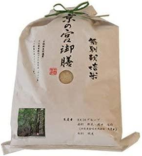 「京の宮御膳」特別栽培米 京都府丹後産コシヒカリ :【精米】 10kg 令和元年産