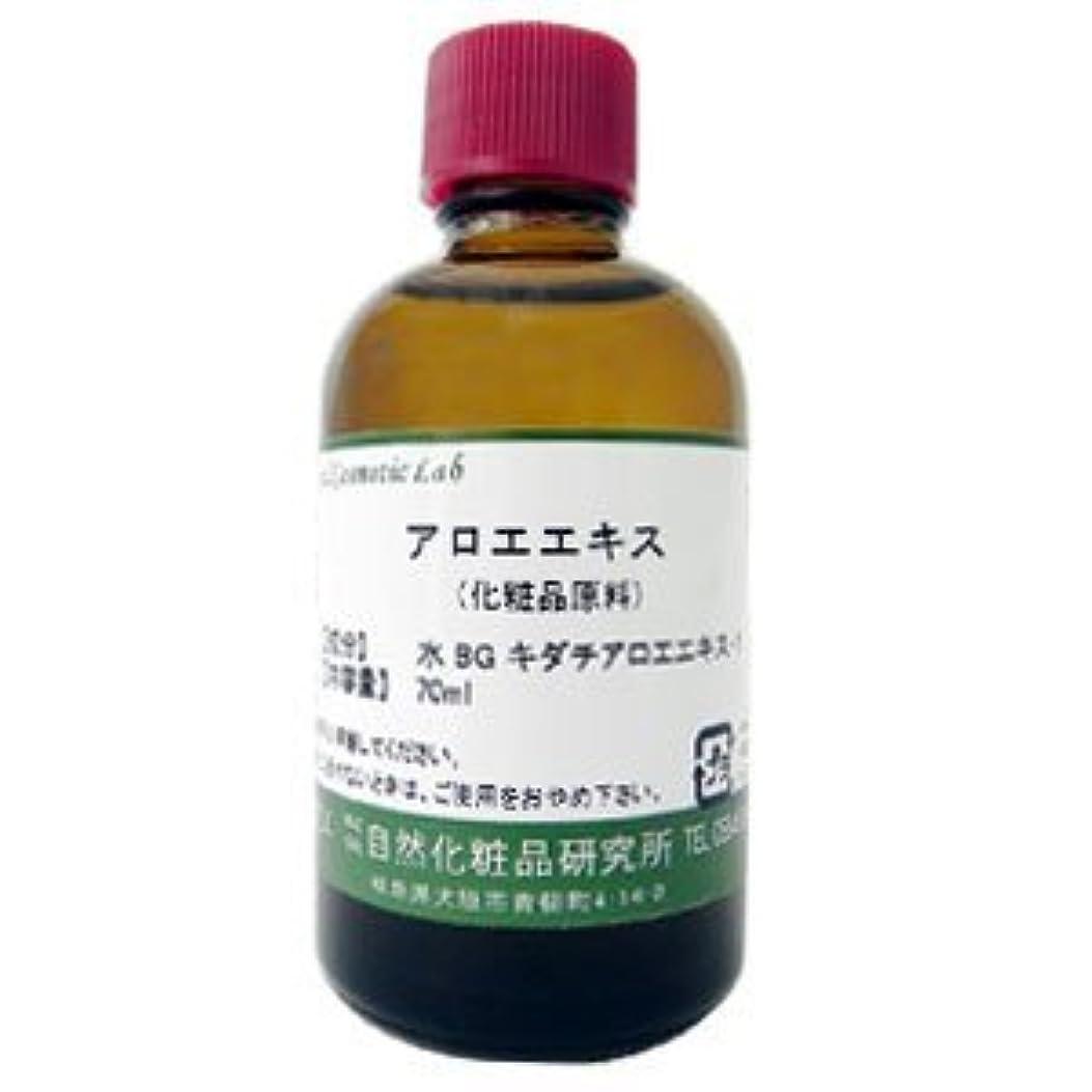 くまアンペア審判アロエエキス 化粧品原料 70ml