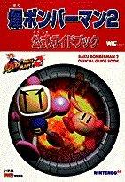 爆ボンバーマン2公式ガイドブック―Nintendo 64 (ワンダーライフスペシャル)