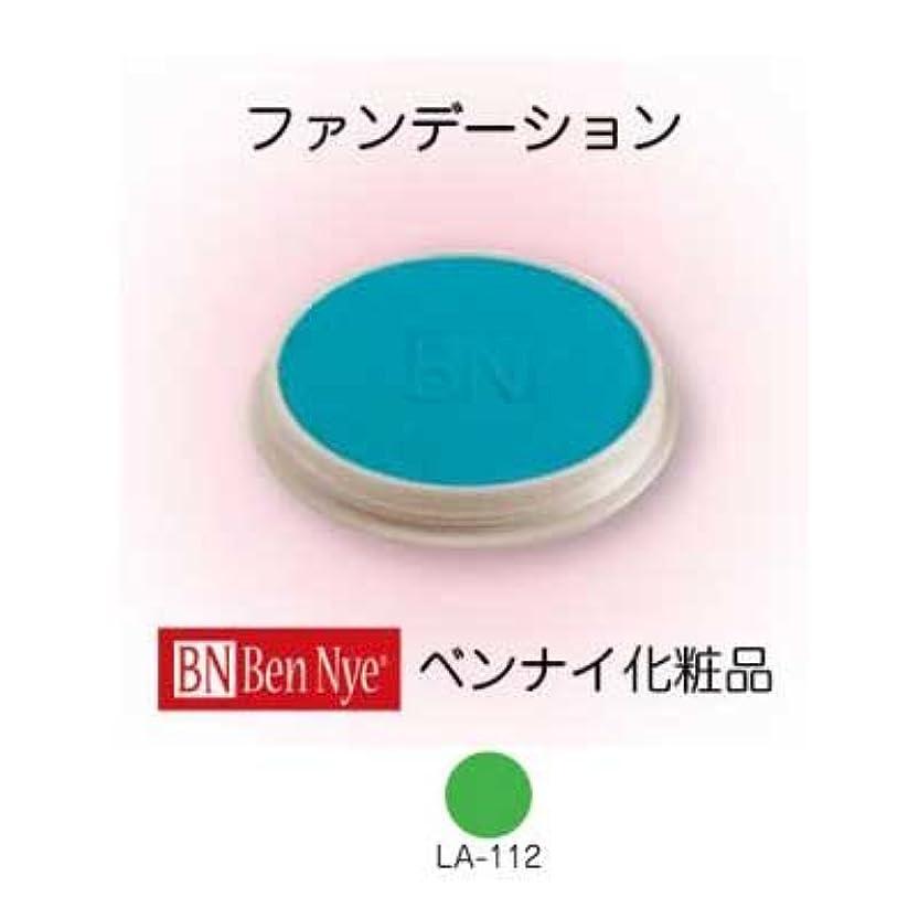デンプシー傾向くびれたマジケーキ LA-112【ベンナイ化粧品】