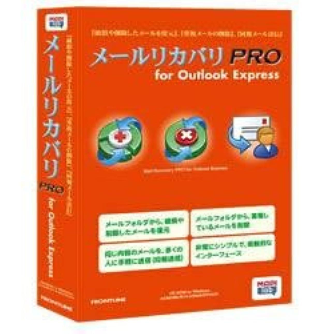 例示する先駆者ペインギリックメールリカバリ PRO for Outlook Express 5Pack