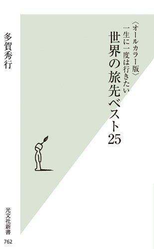 〈オールカラー版〉一生に一度は行きたい 世界の旅先ベスト25 (光文社新書)