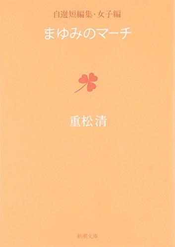 まゆみのマーチ: 自選短編集・女子編 (新潮文庫)