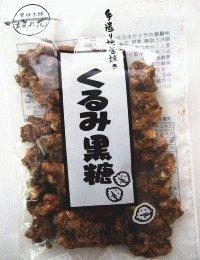 くるみ黒糖 100g 8袋セット 手作り地釜焼き (垣乃花)(賞味期限:2016-09-25)