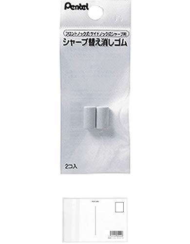 ぺんてる シャープペンシル用替消しゴム XPDE-2 【× 7 本 】 + 画材屋ドットコム ポストカードA