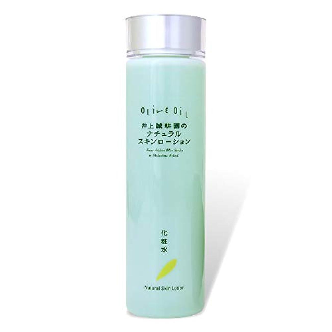 整然とした蒸それにもかかわらず井上誠耕園 オリーブ化粧水(ナチュラルスキンローション)150mL ×2本
