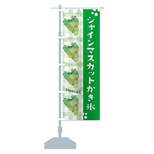 シャインマスカットかき氷・ぶどう・葡萄 のぼり旗 サイズ選べます(ショート60x150cm 左チチ)
