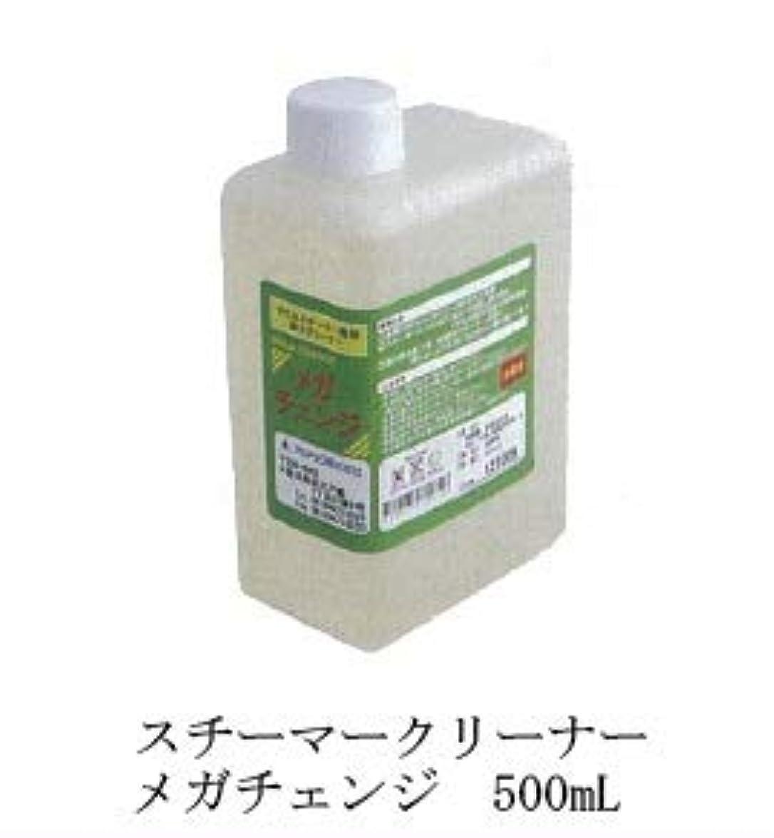 苗画面鋼メガチェンジ 500ml