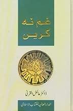 Dont Be Sad (Urdu Language) Gham Na Karain