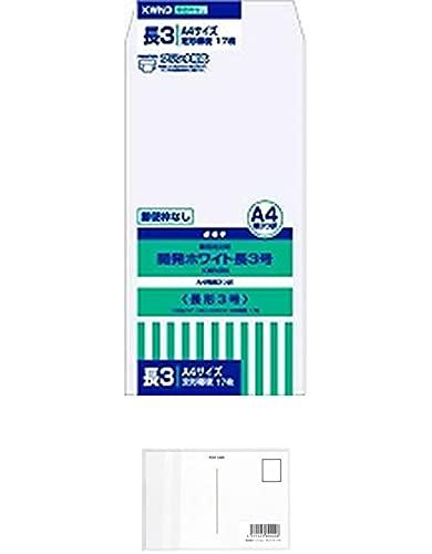 オキナ 開発ホワイト封筒 長3号 枠なし 17枚入 KWN3N + 画材屋ドットコム ポストカードA