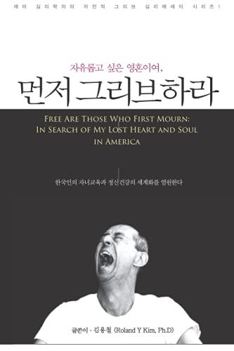 자유롭고 싶은 영혼이여, 먼저그리브하라 (Free Are Those Who First Mourn: In Search of My Lost Heart and Soul in America) 김용철 (
