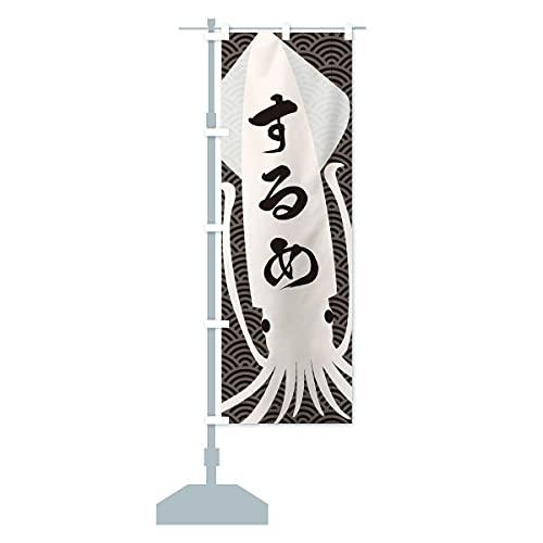 するめ のぼり旗 サイズ選べます(ショート60x150cm 左チチ)