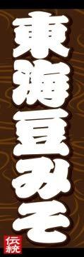 のぼり旗スタジオ のぼり旗 東海豆味噌006 通常サイズ H1800mm×W600mm