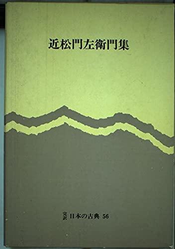 日本の古典―完訳〈56〉近松門左衛門集の詳細を見る
