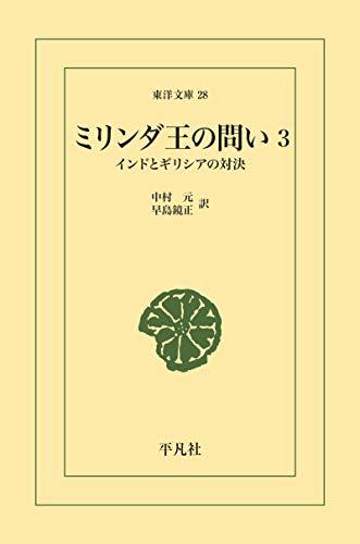 ミリンダ王の問い 3 (東洋文庫0028)