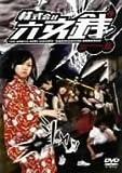 株式会社六文銭 第一章[DVD]