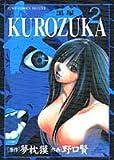 Kurozuka 2 (ジャンプコミックスデラックス)