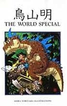 鳥山明 THE WORLD SPECIAL (愛蔵版コミックス)