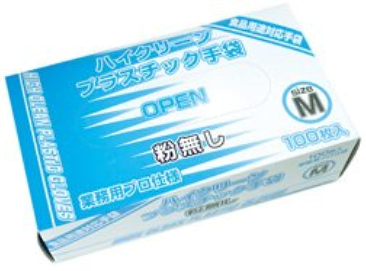 神秘重さ平和ハイクリーン プラスチック手袋 粉無 M 100枚入
