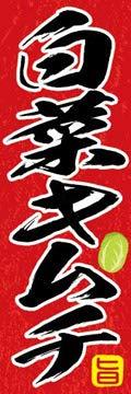 のぼり旗スタジオ のぼり旗 白菜キムチ003 大サイズ H2700mm×W900mm