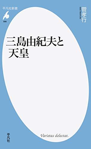 三島由紀夫と天皇 (平凡社新書)
