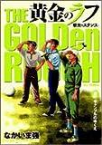 黄金のラフ ~草太のスタンス~ 8 (ビッグコミックス)
