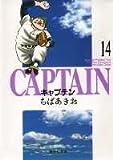 キャプテン 14 (集英社文庫―コミック版)