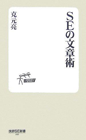 SEの文章術 (技評SE新書)