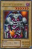遊戯王OCG デーモンの召喚 ウルトラレア RB-03-UR 暗黒魔竜復活