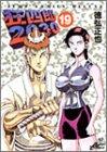 狂四郎2030 19 (ジャンプコミックスデラックス)