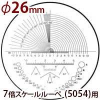 交換用スケール S-102 7倍スケール 5054用 φ26 長さ 角度 R測定
