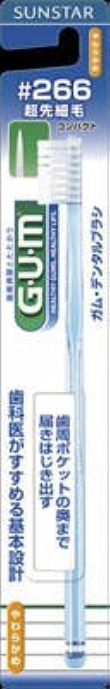 不忠抹消自分の力ですべてをするサンスター GUM(ガム) デンタルブラシ #266 コンパクトヘッド やわらかめ×120点セット (4901616212985)