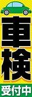 のぼり旗スタジオ のぼり旗 車検受付中013 通常サイズH1800mm×W600mm