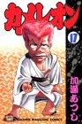 カメレオン (17) (講談社コミックス (1937巻))