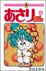 あさりちゃん (48) (てんとう虫コミックス)