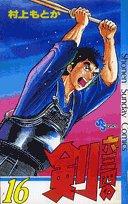 六三四の剣 16 (少年サンデーコミックス)