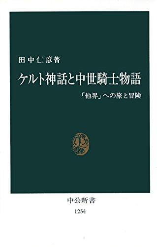 ケルト神話と中世騎士物語 「他界」への旅と冒険 (中公新書)