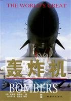 Bomber(Chinese Edition)
