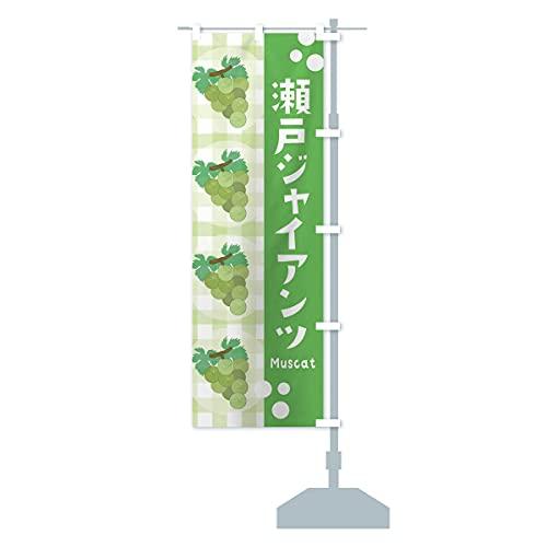 瀬戸ジャイアンツ・マスカット・ぶどう・葡萄 のぼり旗 チチ選べます(レギュラー60x180cm 右チチ)