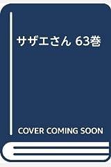 サザエさん 63巻 単行本
