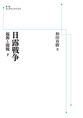 日露戦争 起源と開戦(下) (岩波オンデマンドブックス)の詳細を見る
