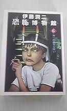 伊藤潤二恐怖博物館 6 双一の勝手な呪い (ソノラマコミック文庫 い 64-6)