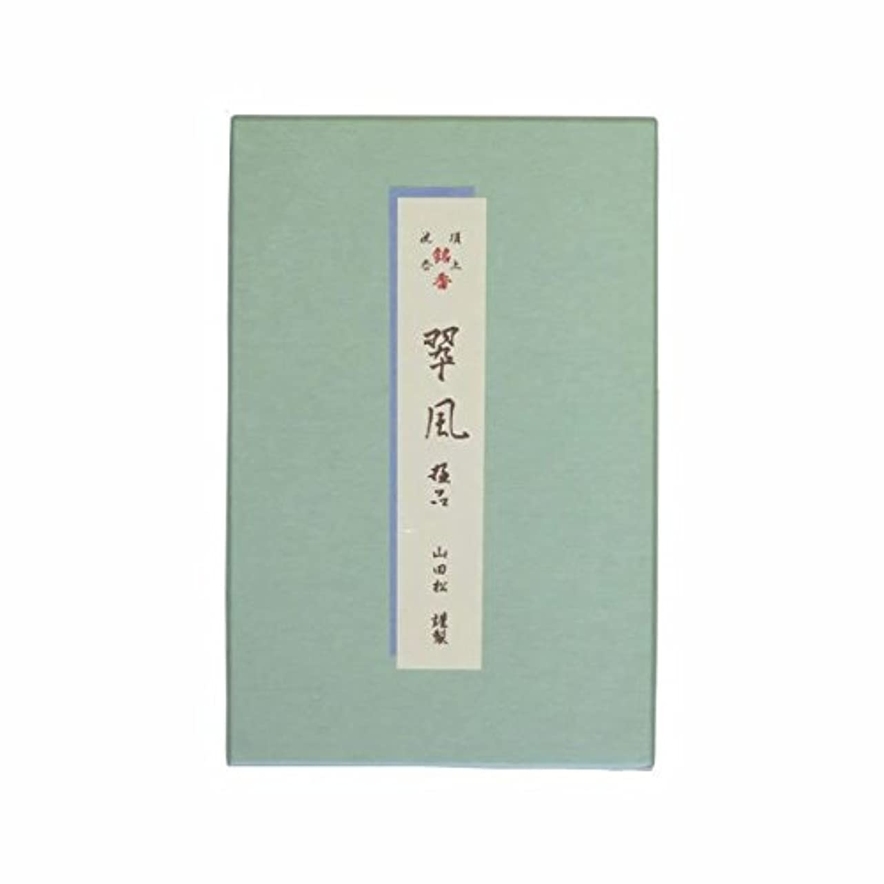 ハンサム境界ミニ翠風(極品) 短寸 バラ詰