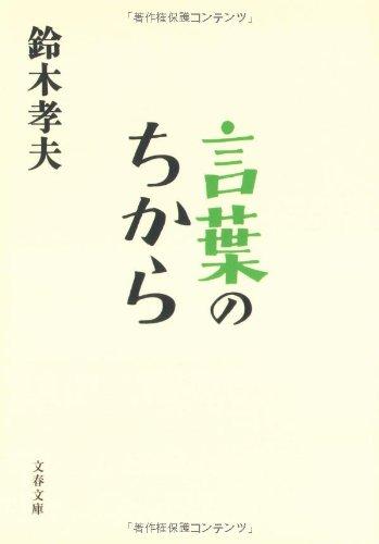 言葉のちから (文春文庫)