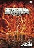 首都消失《デジタル・リマスター》 [DVD]